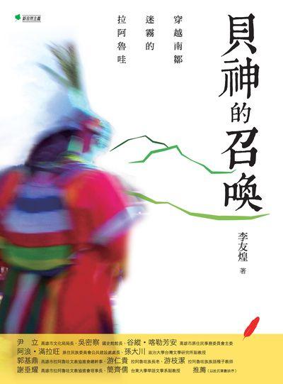 貝神的召喚:穿越南鄒迷霧的拉阿魯哇