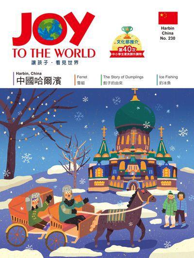 Joy to the World佳音英語世界雜誌 [第230期] [有聲書]:中國哈爾濱