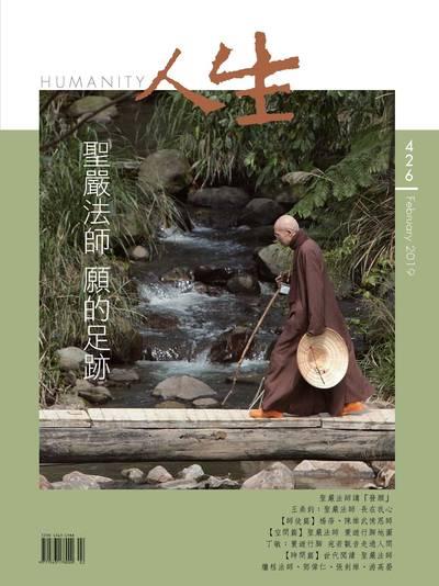 人生 [第426期]:聖嚴法師 願的足跡