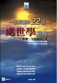 一生要讀的22部處世學經典:影響一生的處世之道
