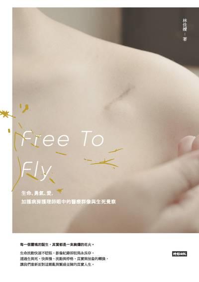Free to fly:生命、勇氣、愛, 加護病房護理師眼中的醫療群像與生死覺察