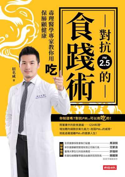 對抗PM2.5的食踐術:毒理醫學專家教你用吃保肺顧健康