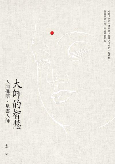 大師的智慧:人間佛語.星雲大師