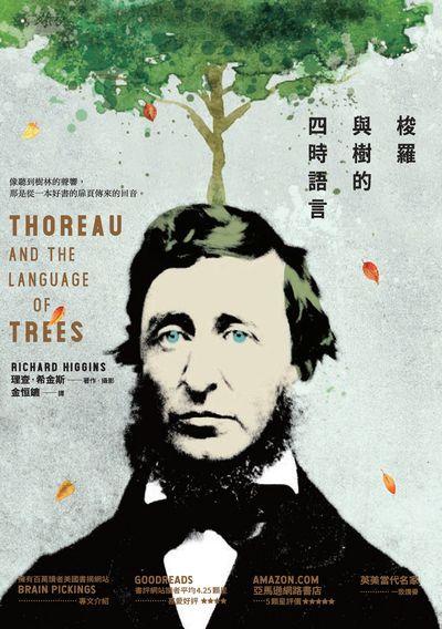 梭羅與樹的四時語言
