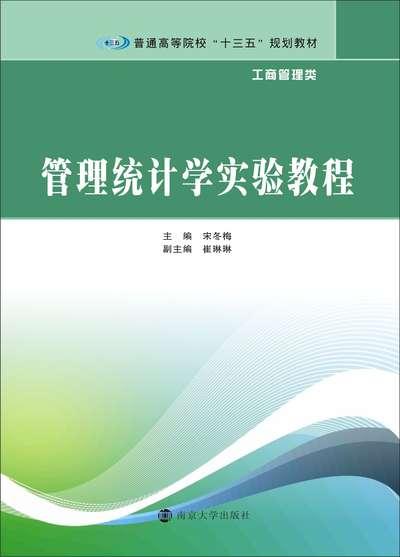 管理統計學實驗教程