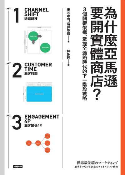 為什麼亞馬遜要開實體商店?:3個關鍵架構, 掌握全通路時代的下一階段戰略
