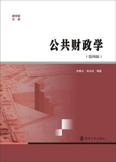 公共財政學