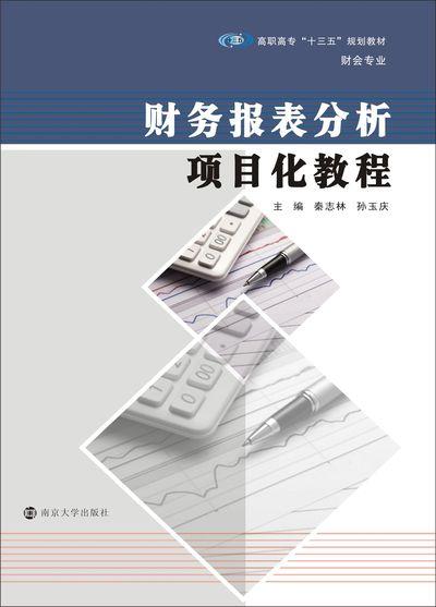 財務報表分析專案化教程