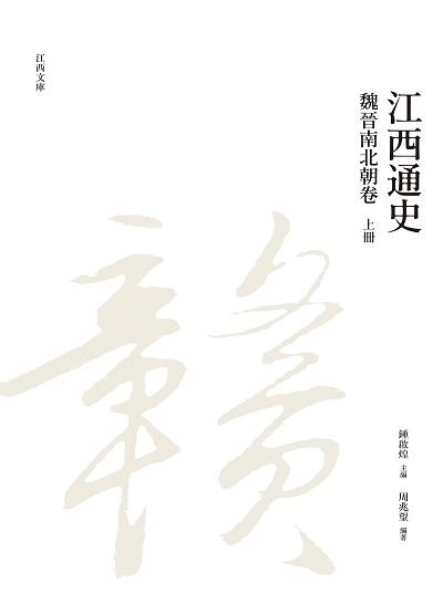 江西通史. 上冊, 魏晉南北朝卷