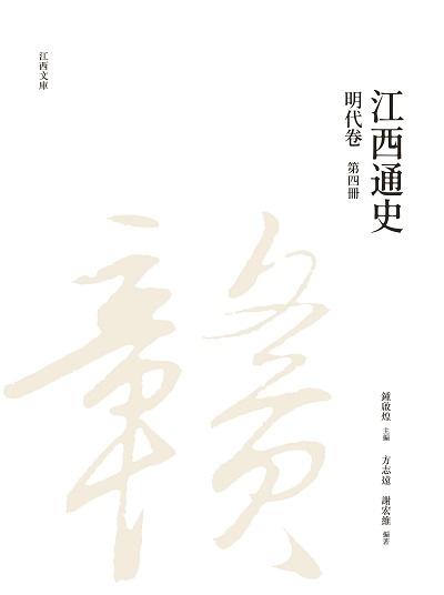 江西通史. 第四冊, 明代卷