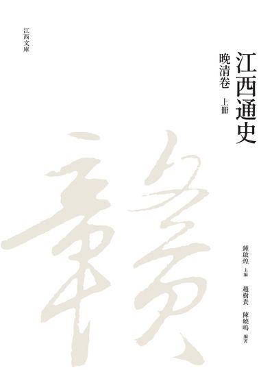 江西通史. 上冊, 晚清卷