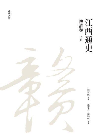 江西通史. 下冊, 晚清卷