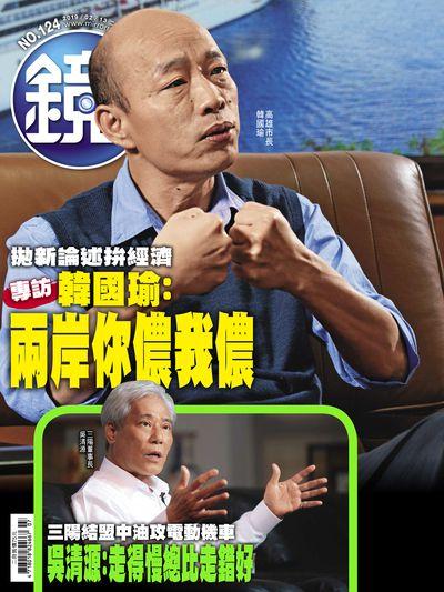 鏡週刊 2019/02/13 [第124期]:韓國瑜: 兩岸你儂我儂