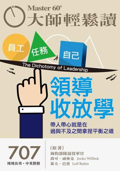 大師輕鬆讀 [第707期] [2019年02月13日][有聲書]:領導收放學