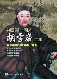 中國第一商人:胡雪巖全集