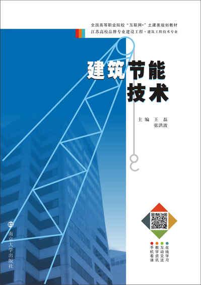 建築節能技術