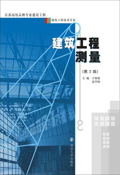 建築工程測量