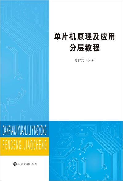 單片機原理及應用分層教程