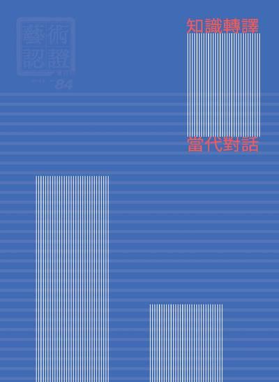藝術認證 [第84期]:知識轉譯 當代對話