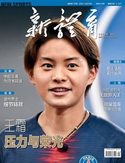 新體育 [2019年第1期 總第833期]:王霜 壓力與榮光