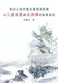 章回小說的書寫與想像:以三國演義與水滸傳的敘事為例