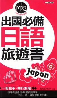 出國必備日語旅遊書 [有聲書]