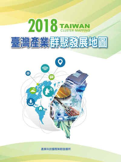 臺灣產業群聚發展地圖. 2018