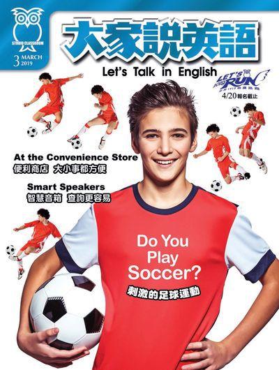 大家說英語 [2019年03月] [有聲書]:Do you play soccer? 刺激的足球運動
