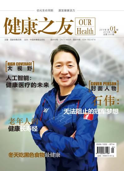 健康之友 [2019年第1期 總第350期]:石偉: 無法阻止的冠軍夢想