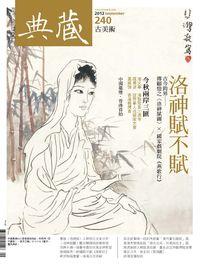 典藏古美術 [第240期]:洛神賦不賦