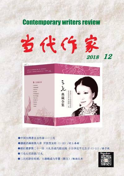 當代作家 [2018年12月號]:中國台灣著名女作家: 三毛