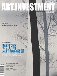 典藏投資 [第58期]:稅不著 人民幣的憂鬱