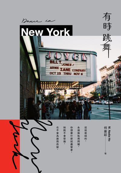 有時跳舞New York
