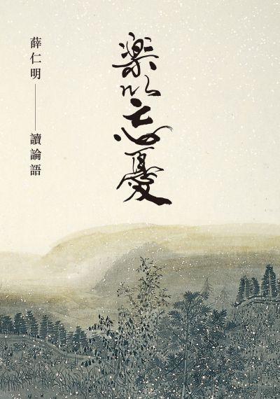 樂以忘憂:薛仁明讀論語