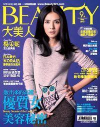 Beauty大美人 [第109期]:「妝」出來的高檔優質女 美容秘密