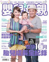 嬰兒與母親 [第431期]:胎兒成長全紀錄