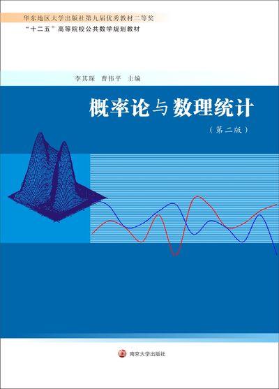 概率論與數理統計