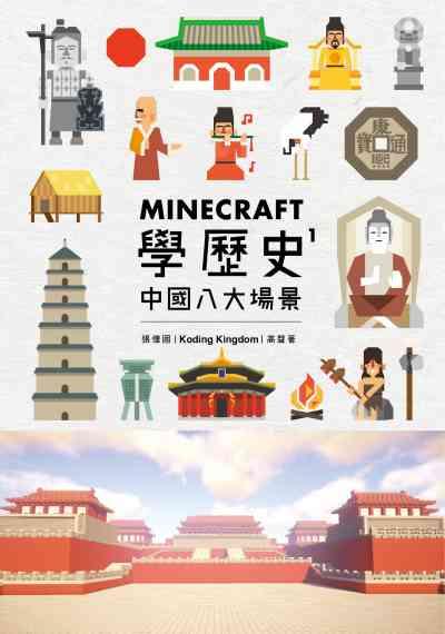 中國八大場景