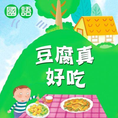 豆腐真好吃