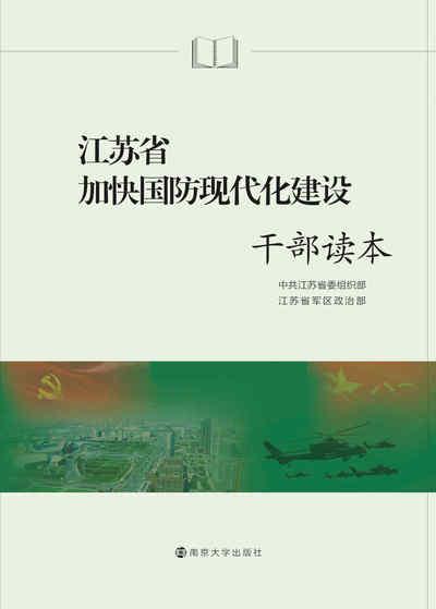 江蘇省加快國防現代化建設幹部讀本