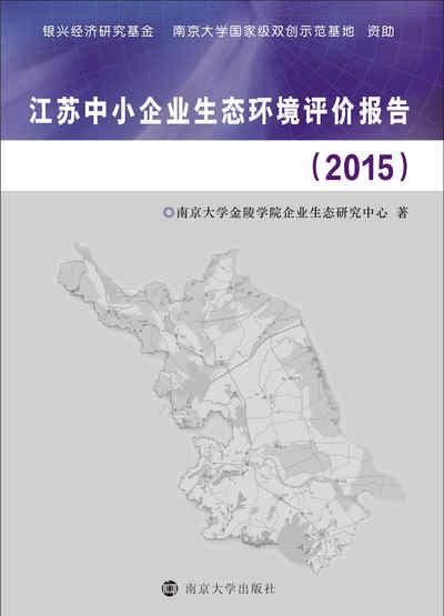 江蘇中小企業生態環境評價報告. 2015