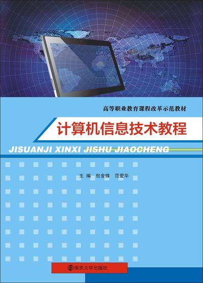 計算機信息技術教程