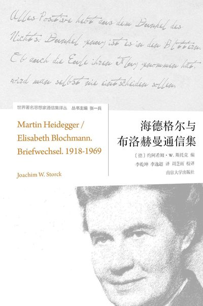 海德格爾與布洛赫曼通信集