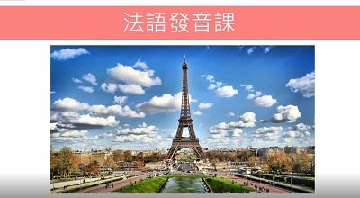 法語發音課