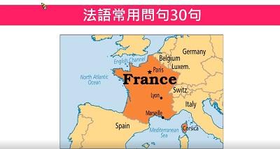 法語常用問句30句