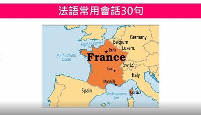 法語常用會話30句
