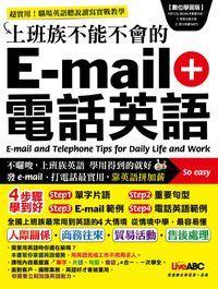 上班族不能不會的E-mail+電話英語 [有聲書]