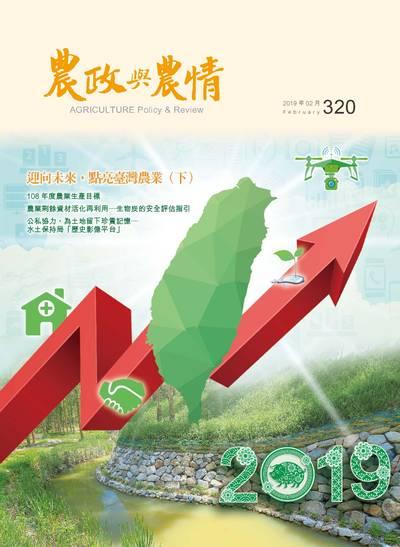 農政與農情 [第320期]:迎向未來, 點亮臺灣農業(下)