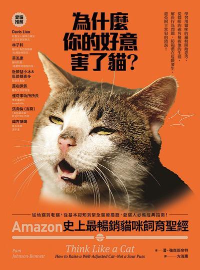 為什麼你的好意害了貓?:Amazon史上最暢銷貓咪飼育聖經:從幼貓到老貓, 從基本認知到緊急醫療措施, 愛貓人必備經典指南!