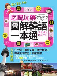 吃喝玩樂圖解韓語一本通 [有聲書]